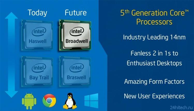 Хромбуки на процессорах Intel Broadwell появятся к концу первого квартала 2015 года