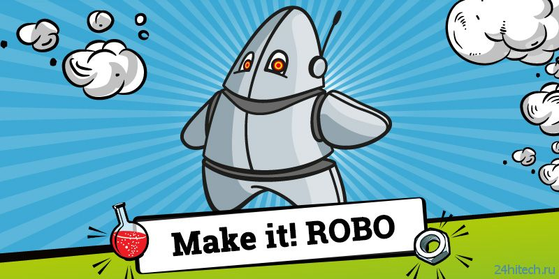 Роботы, летающие аппараты, наука и инновации — это фестиваль Make it! Show