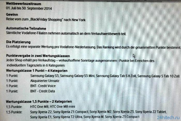 Смартфоны Sony Xperia Z3 и Xperia Z3 Compact, вероятно, поступят в продажу в сентябре