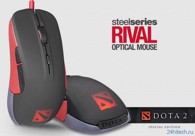 SteelSeries Rival Dota 2 Edition – игровая мышка для почитателей популярной игры