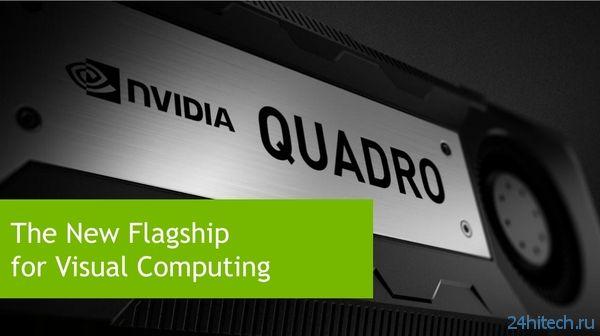 Замечены новые профессиональные видеокарты с графическим ядром NVIDIA GM107
