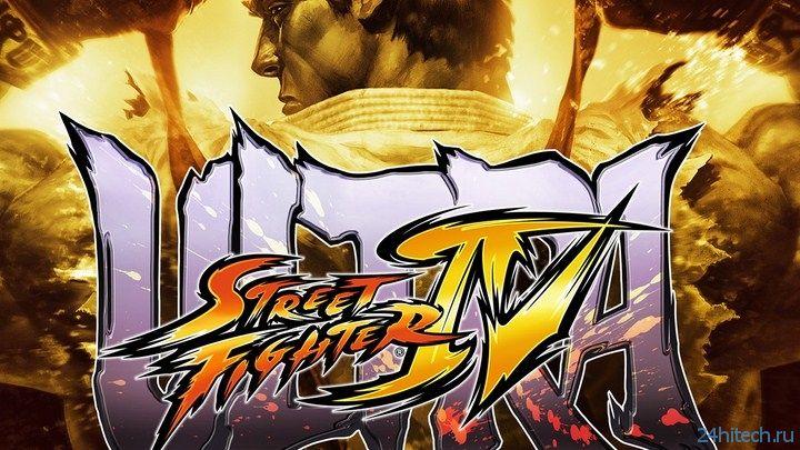 «1С-СофтКлаб» выступит российским издателем РС-версии Ultra Street Fighter IV