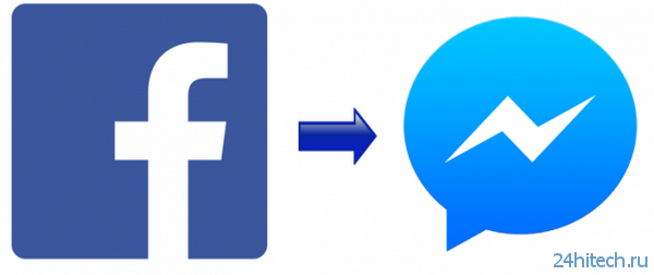Facebook уберет из своего приложения функцию чата
