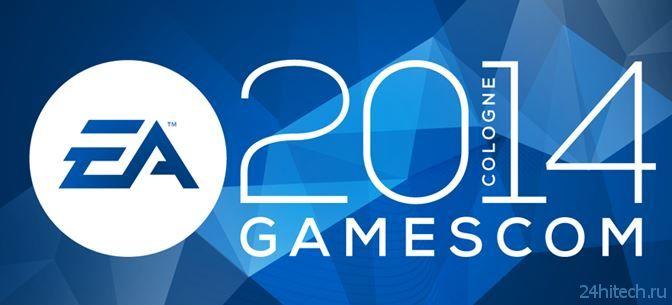 #Gamescom |Итоги пресс-конференции EA
