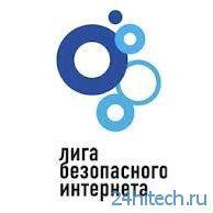 Лига безопасного интернета выступает за предфильтрацию контента в Рунете