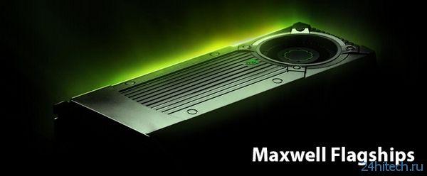 Мобильная видеокарта NVIDIA GeForce GTX 980M будет представлена этой осенью