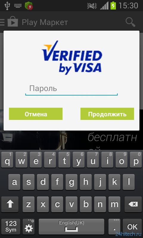 Мобильные угрозы в июле 2014 года