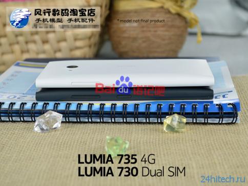 Nokia Lumia 730 и 735 на качественных фото