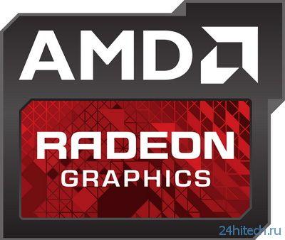 Ожидаем скорое появление AMD Radeon R9 285 на ядре Tonga