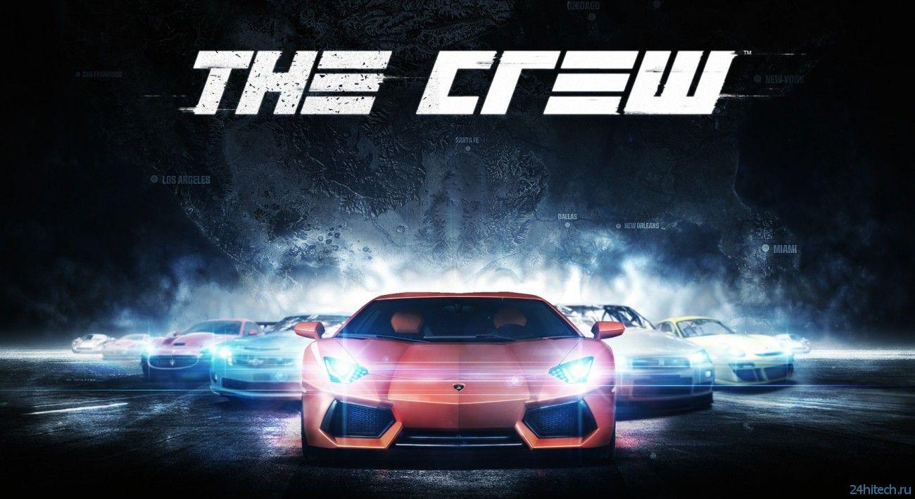 Первые впечатления от бета-версии игры The Crew