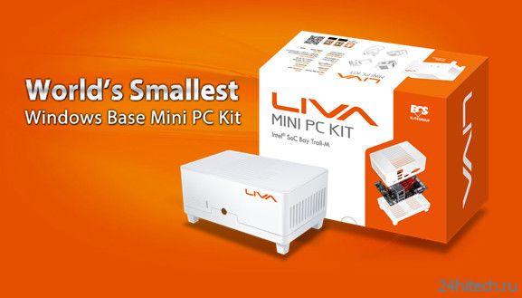 Представлен мини-компьютер ECS LIVA Mini White Edition 64 GB