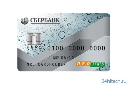 «Сбербанк» начал эмиссию карт российской платёжной системы ПРО100