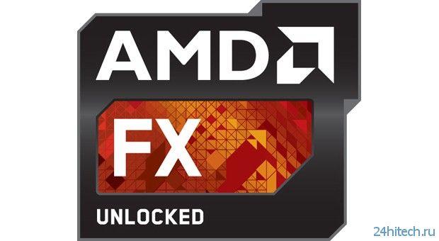 Цены на процессоры AMD FX будут снижены с 1-ого сентября