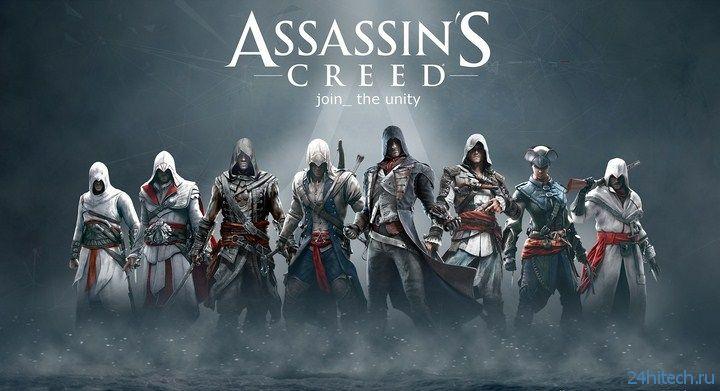 В Assassin's Creed Unity появятся Альтаир и Эцио