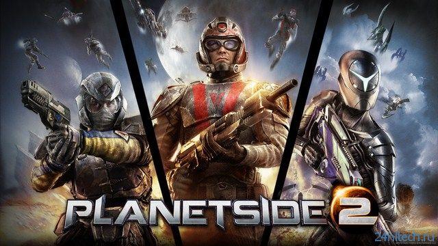 В PlanetSide 2 появился континент Хоссин