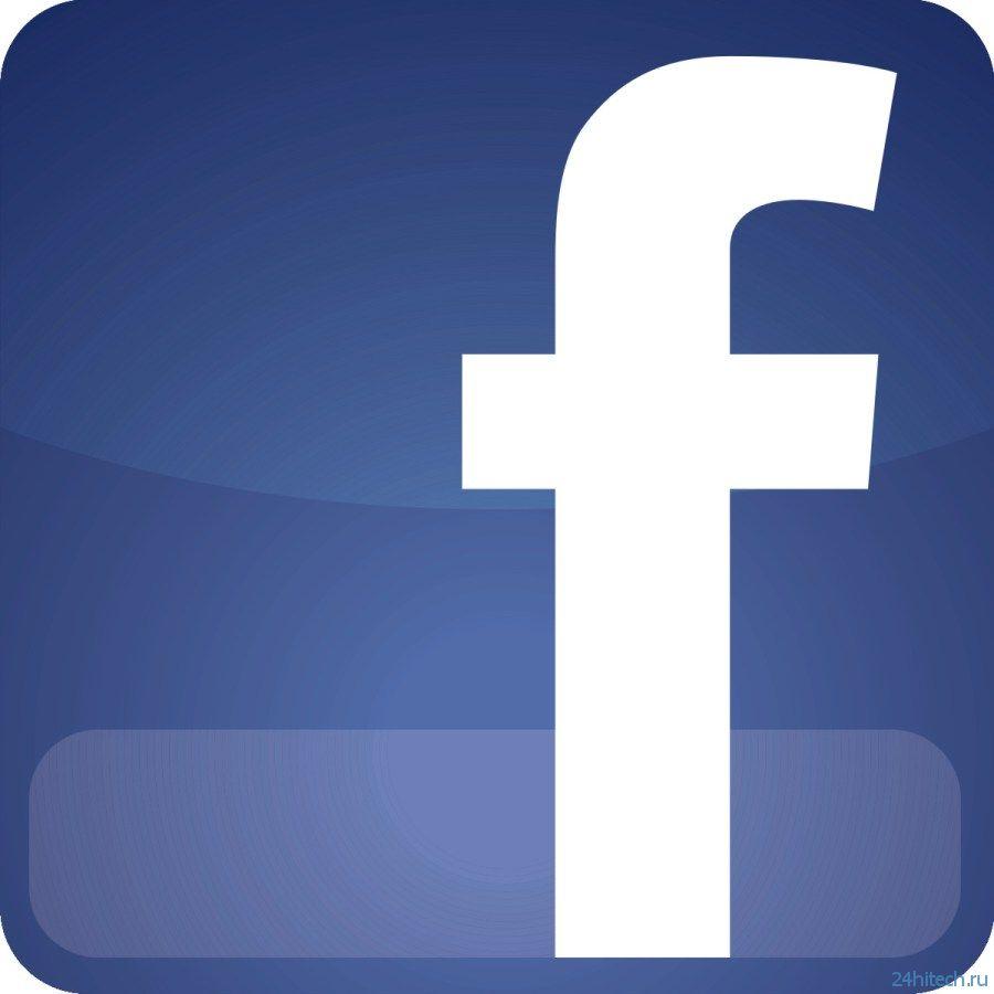Закрыта опасная уязвимость в Facebook