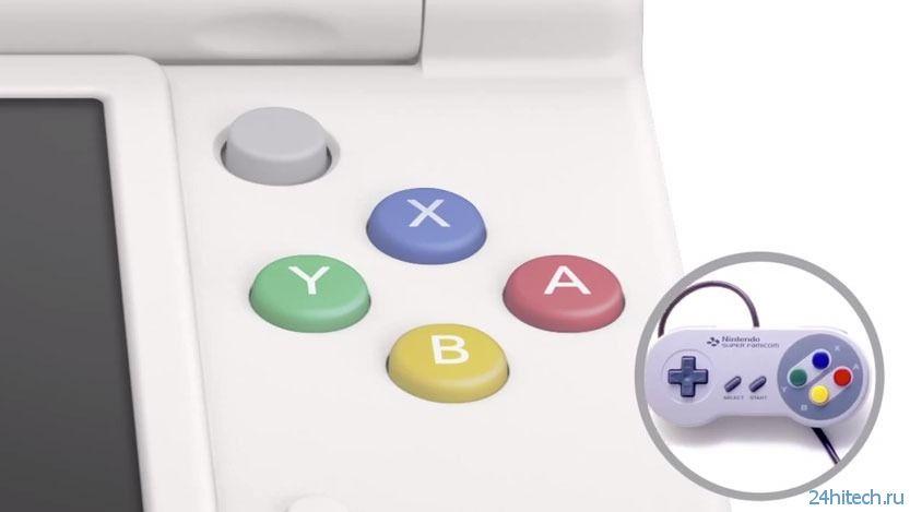 Nintendo представила обновлённую версию игровой приставки 3DS