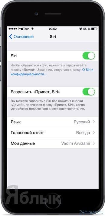 Как сделать звонок по громкой связи на iPhone через Siri Хайтек агрегатор