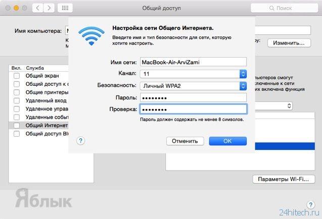 Как раздать интернет с Mac по Wi-Fi Хайтек агрегатор