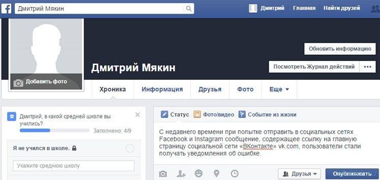 Как сделать ссылку в социальных сетях