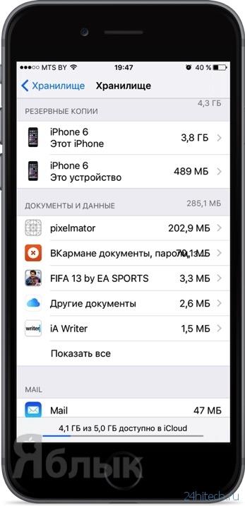 Как восстановить на айфоне без копии