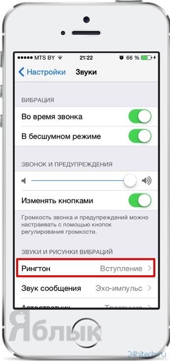Как сделать вызов как на айфоне