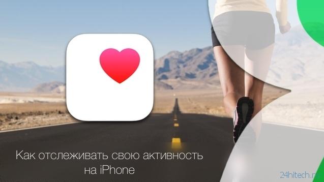 Приложение которое считает калории на айфон