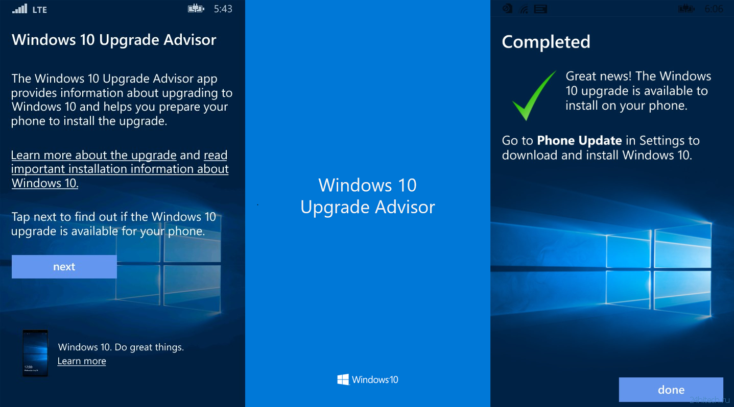 Приложение Upgrade Advisor Beta замечено в Windows Store, но недоступно