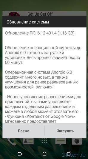 HTC One M8 обновляется до Android 6.0 Marshmallow