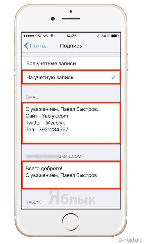 Как сделать учетная запись на айфоне