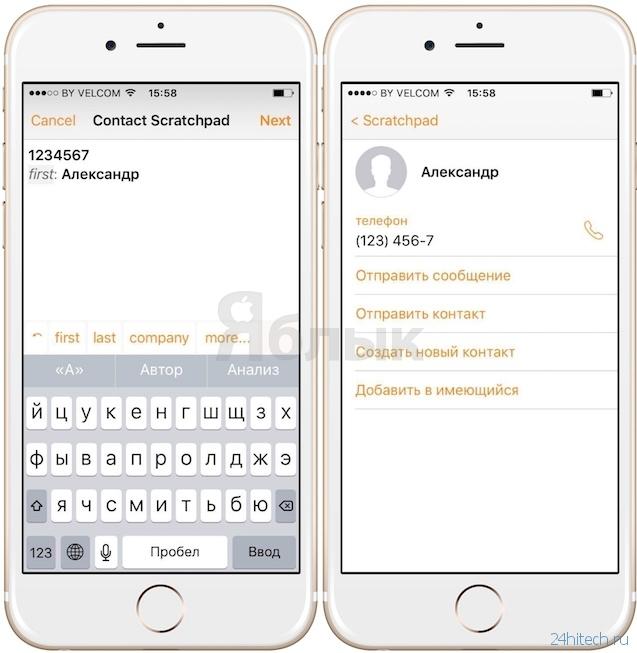 С iphone в контакте как сделать