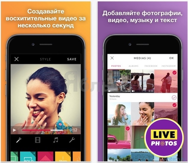 Как сделать клип из фотографии в айфоне