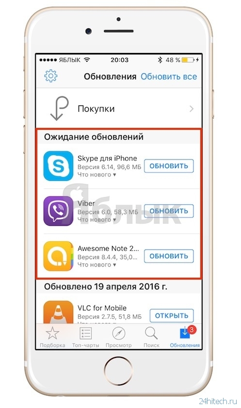 как установить обновление по 8 на iphone 4