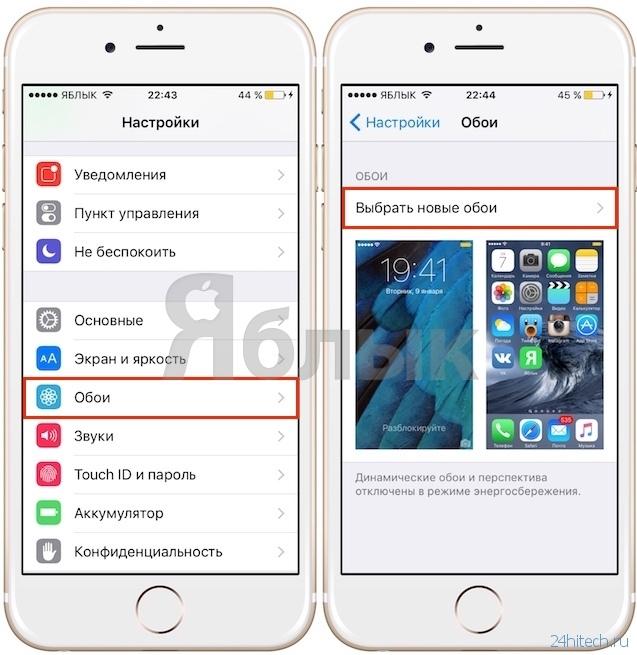 Как на айфоне сделать заставку на весь экран