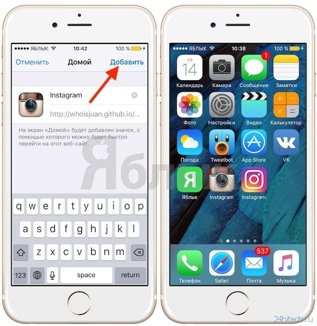 Как добавить фото на айфон