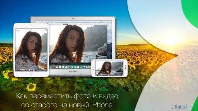 игры как перебросить фото с одного айфона на другой доступные цены Как