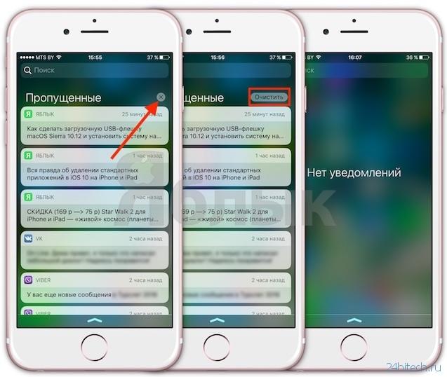 Как сделать уведомления как на айфоне