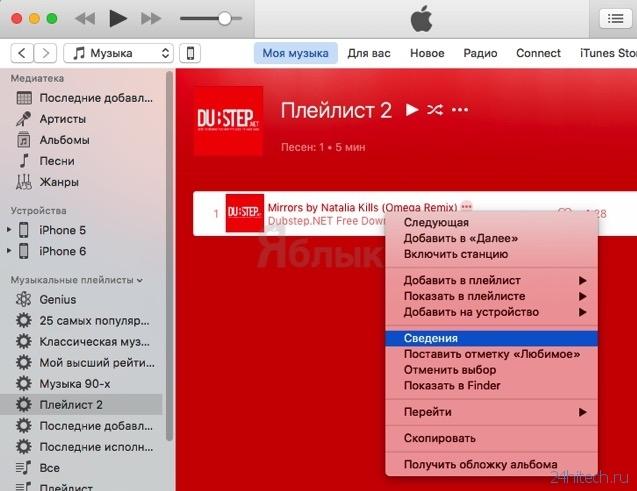 Что такое смарт-плейлисты в iTunes и как ими пользоваться на все 100% Хайтек агрегатор