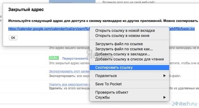 Календарь Google на iPhone и Mac: как сделать открытым (расшарить) для всех или избранных Хайтек агрегатор