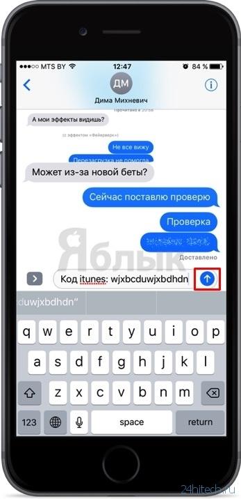 Как на айфоне отправить сообщение с