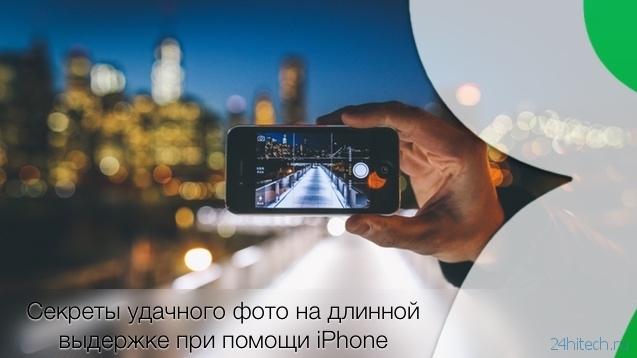 Как сделать с выдержкой на айфоне