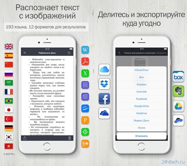 Отсканировать текст с картинки айфон