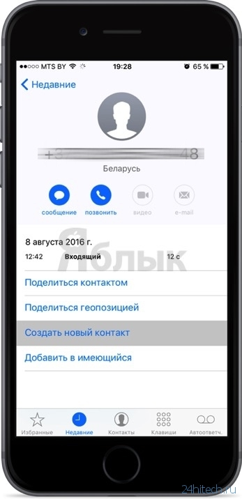 Как добавить к контакту iphone