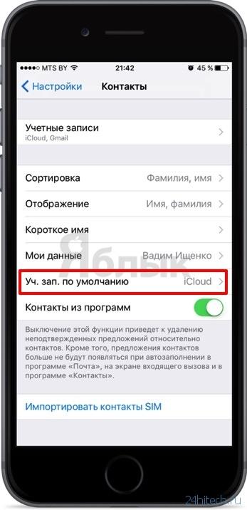 Как сделать синхронизацию айфона в icloud