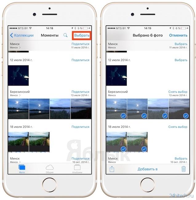 как соединить две фото айфон смогут