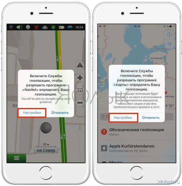 Как на айфоне сделать навигатор
