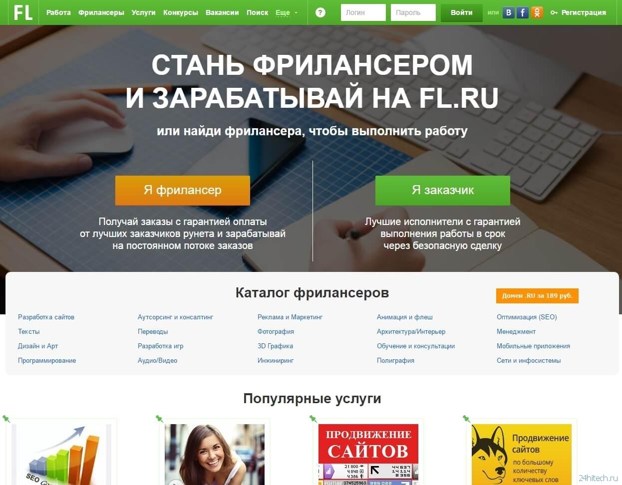Сайты для фрилансеров ищу работу проектировщиком удаленно