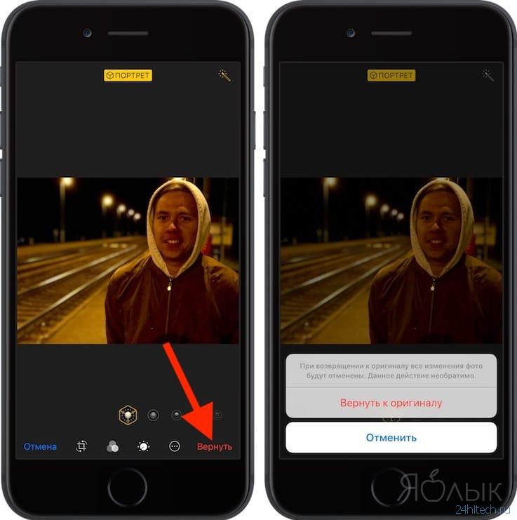 Как красиво редактировать фото на айфоне