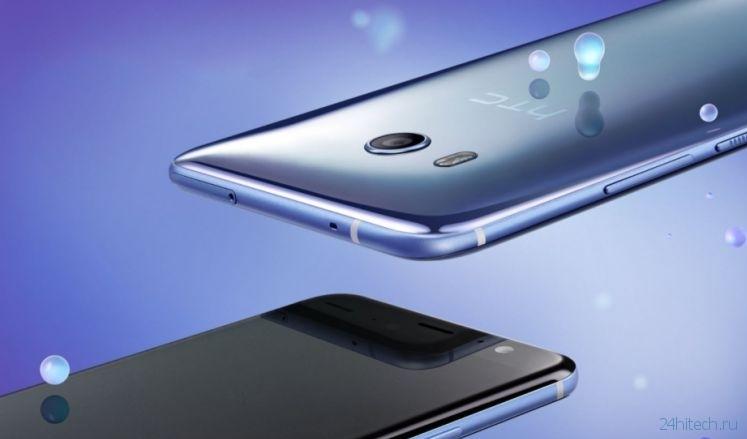 Стали известны подробные характеристики мини-флагмана HTC U11 Life