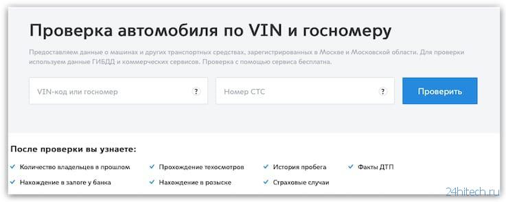 как проверить по вину историю авто бесплатно на авто ру беларусбанк кредит онлайн